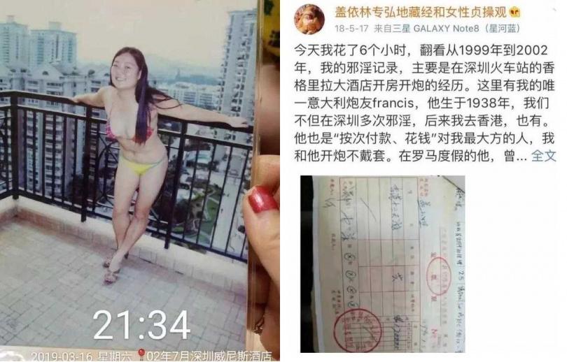擁有429個炮友,墮胎6次,得性病2次,真是中國奇女子。(圖/翻攝自白富美研究所微博)