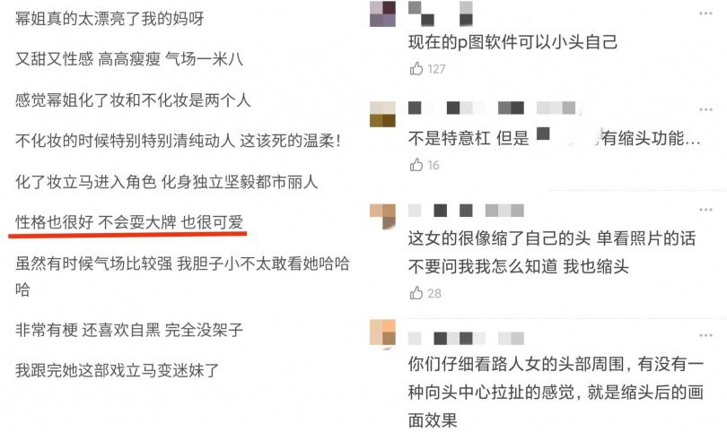 網友看了兩人的合照後紛紛留言表示,這位素人大概使用了修圖軟體。(圖/翻攝自搜狐網)