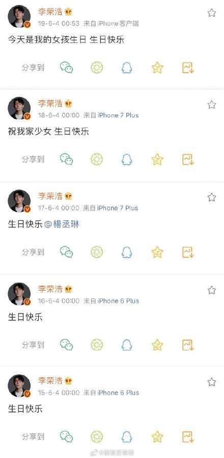 網友整理出李榮浩歷年來對楊丞琳的生日祝福。(圖/李榮浩微博)