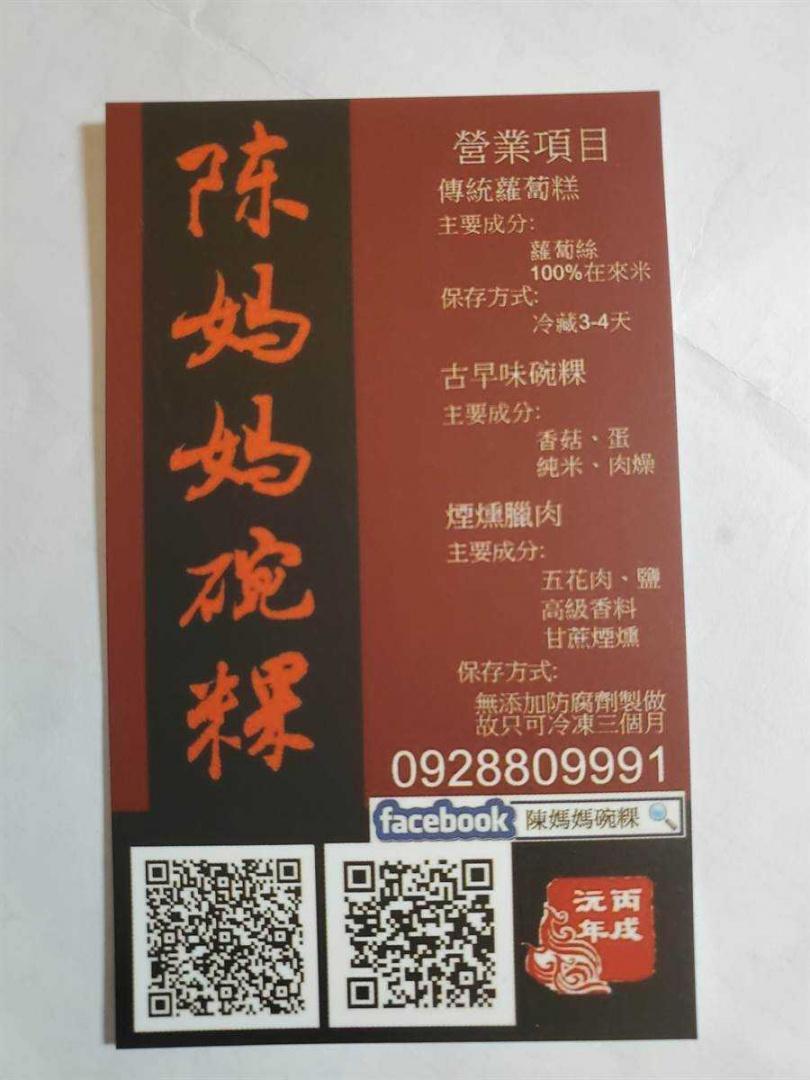 「陳媽媽碗粿」在斗六蒸炊但沒有店面,完全透過電話或臉書訂購。(圖/中國時報周麗蘭攝)