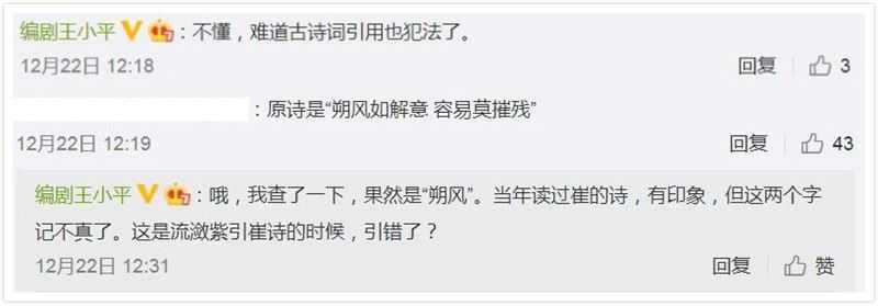 王小平坦言沒想到《甄嬛傳》原作者引用唐詩也會錯字。(圖/翻攝自王小平微博)