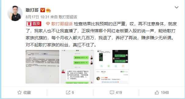 散打哥在個人微博貼出健檢結果,並宣布退出直播圈。(圖/翻攝自微博)