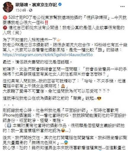 (圖/翻攝自歐陽靖臉書)