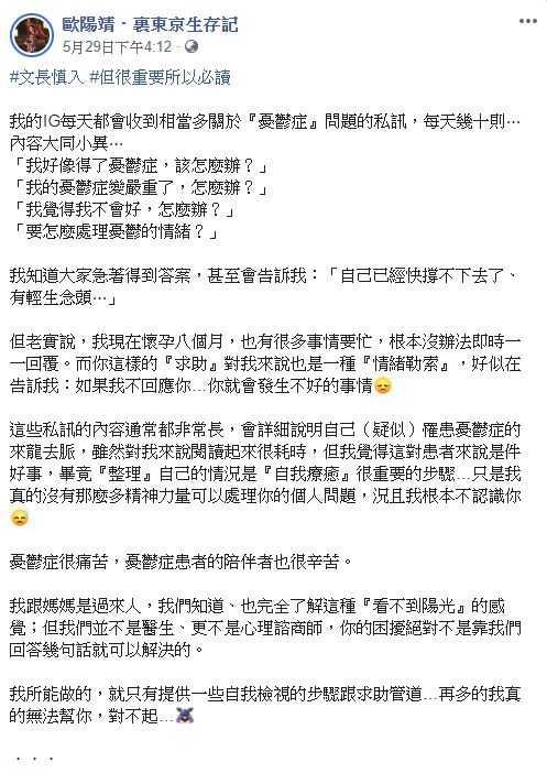 歐陽靖在臉書發文,表示自己收到很多憂鬱網友訊息。(圖/翻攝自臉書)