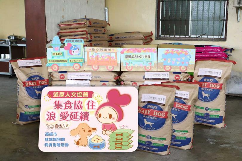 針對林媽媽狗園最迫切的糧食需求,協會規劃每月捐贈飼料20包,持續捐贈一年,共計4355公斤。(圖/道家人文協會提供)