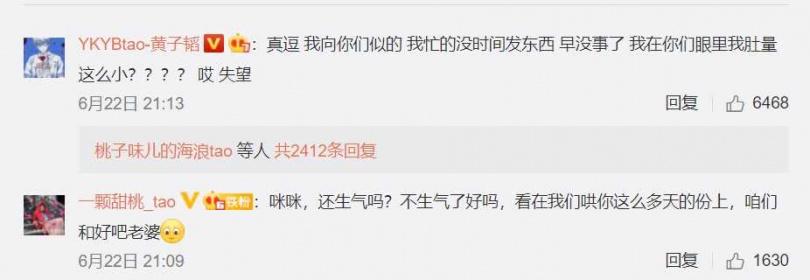 (圖/YKYBtao-黃子韜微博)