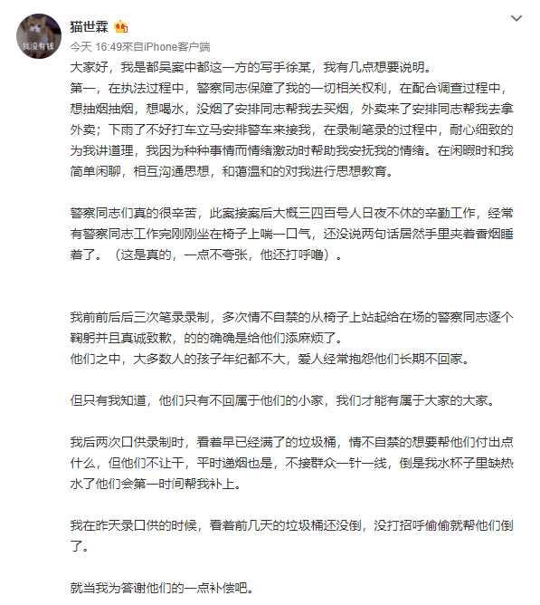 徐姓寫手發文道歉。(圖/翻攝自微博,下同)