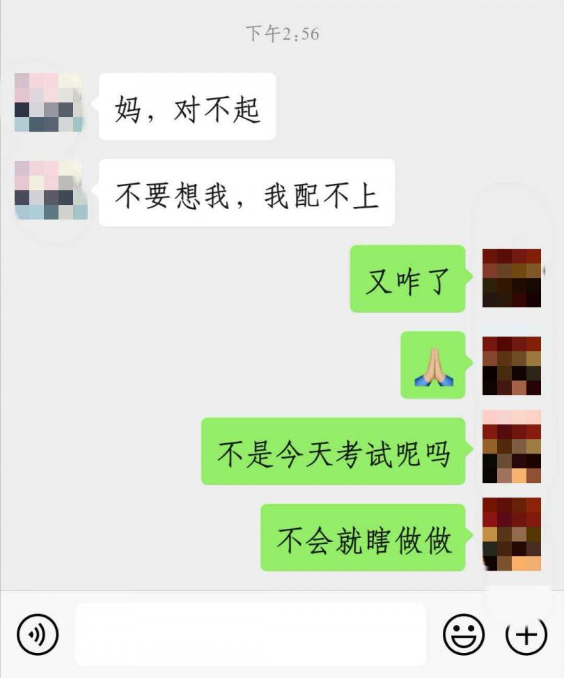 男大生的母親接到兒子最後的訊息。(圖/翻攝陸媒)