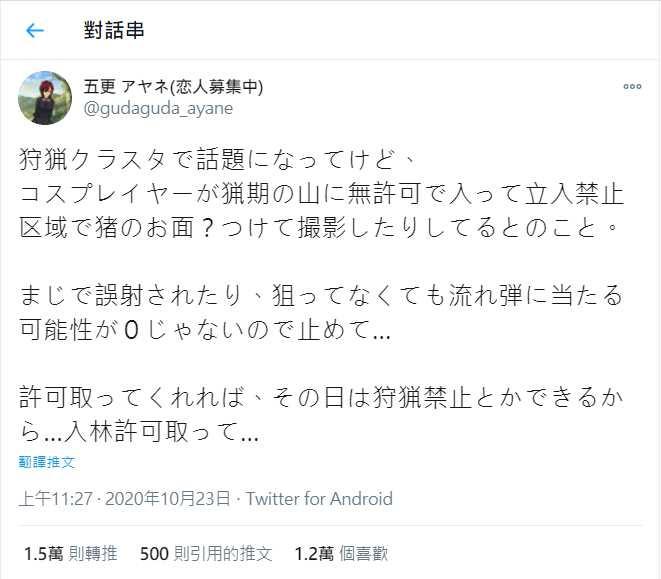 日本獵人呼籲Coser們不要在狩獵期戴著山豬頭套跑進森林。(圖/翻攝自gudagudabrog推特)
