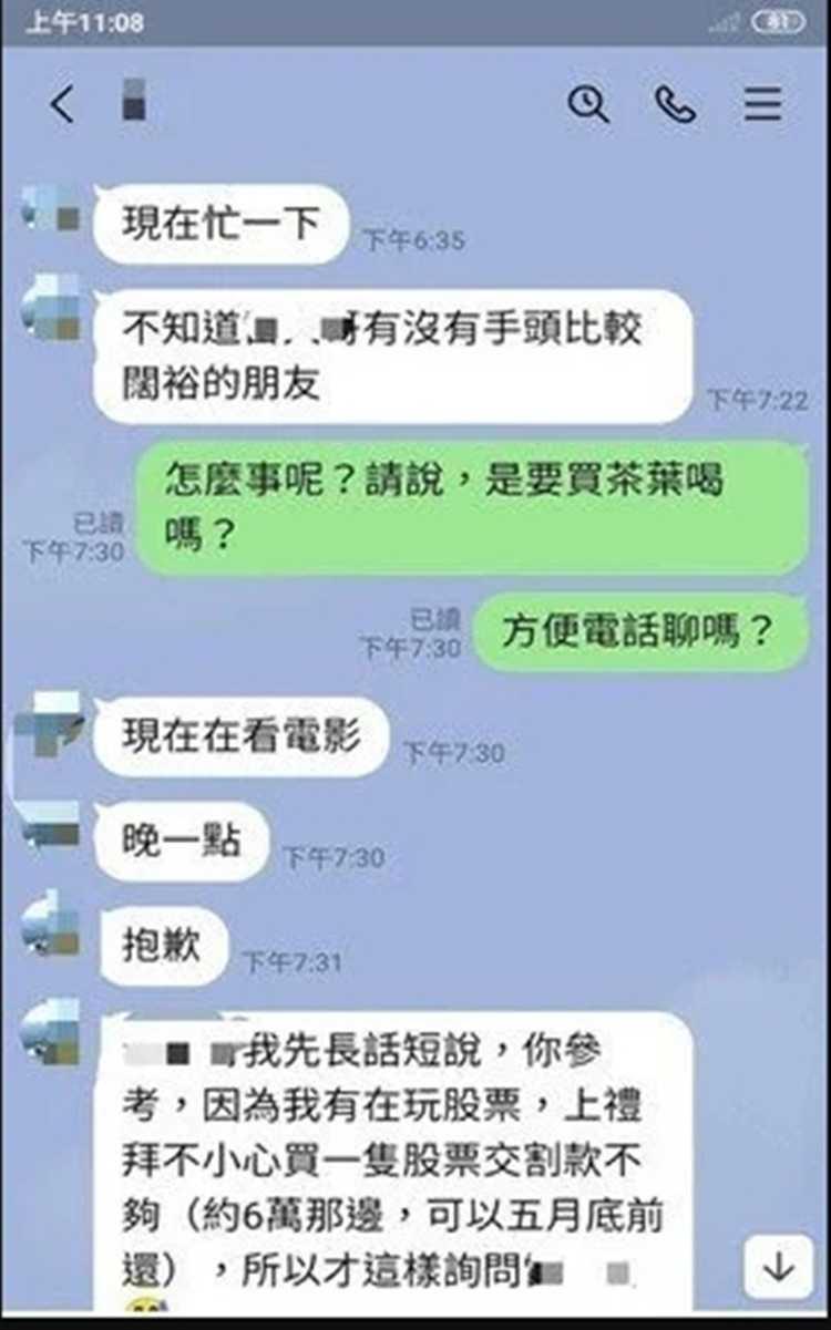 台北市警局中正一分局仁愛派出所1名鄧姓員警遭民眾爆料,不受理報案卻反過來向民眾借款六萬元。(圖/翻攝畫面)