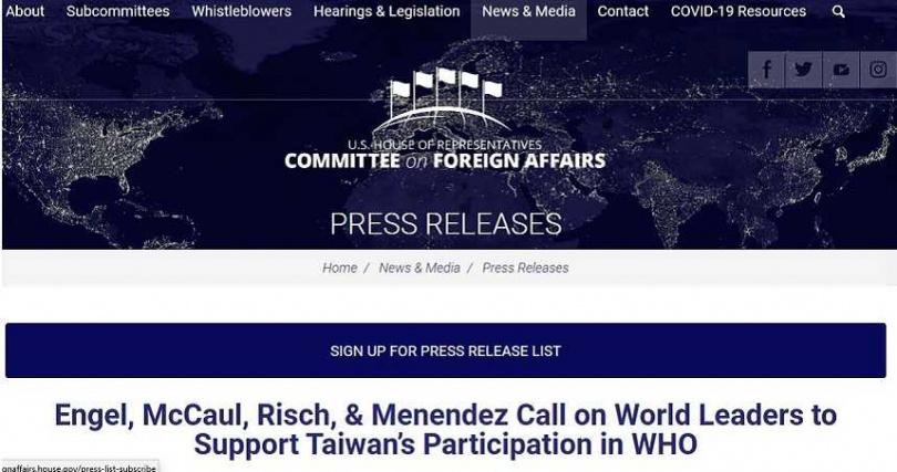 美眾議院外交事務委員會網站發出新聞稿,指多位重量級國會議員聯名致函支持台灣參與WHO。(圖/截自該官方網站)