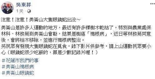 吳東昇臉書發文,自己到美崙山會勘外,另有民眾發現眼鏡蛇出沒。(圖/翻攝自吳東昇臉書)