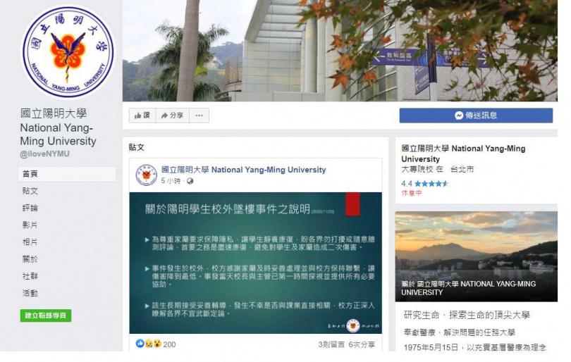 陽明大學證實有墜樓事件,詳情仍在調查中。(翻攝自國立陽明大學 National Yang-Ming University臉書)