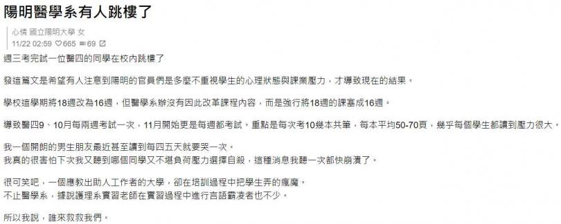 陽明大學學生22日在Dcard發文求救。(圖/翻攝自Dcard)