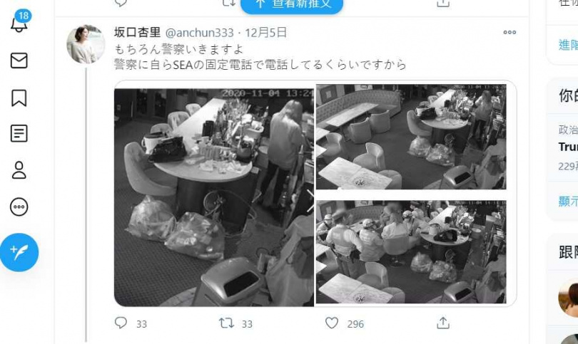 (合成圖/坂口杏里推特)