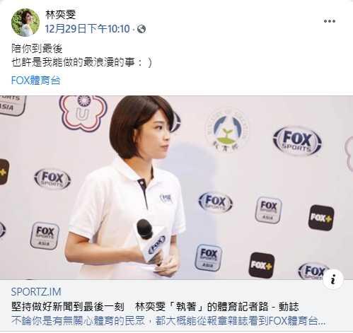 (圖/翻攝自林奕雯臉書粉專)