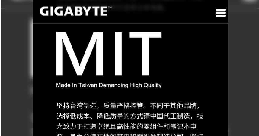 技嘉把「中國代工」與「降低質量」扯上關係 遭中國網友揚言抵制