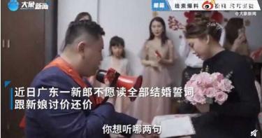 伴娘要求唸完結婚誓詞 「新郎火大撕毀」嗆:辦不到!嫁不嫁?