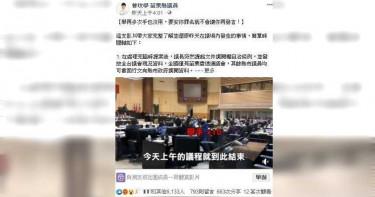 剪輯問政影片PO網惹議 苗縣議員批「家醜外揚」