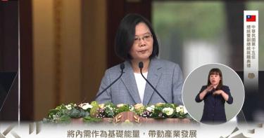 蔡英文就職演說「全文曝光」:讓台灣脫胎換骨!