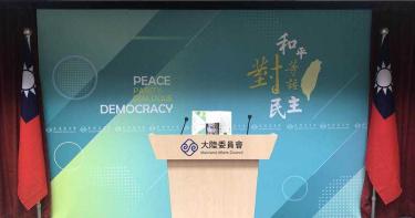 央視播台人李孟居「認罪」 陸委會呼籲:停止無端栽贓我人民