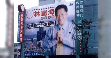全代會內幕4/派系搶奪執政資源 民進黨二次執政「吃相」全都露