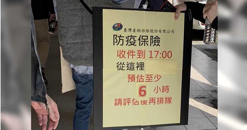 防疫神單今晚停售 台北總公司人龍要排6小時提醒「評估後再排」
