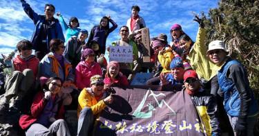 山林秘境登山社 獲選2019優質登山團體