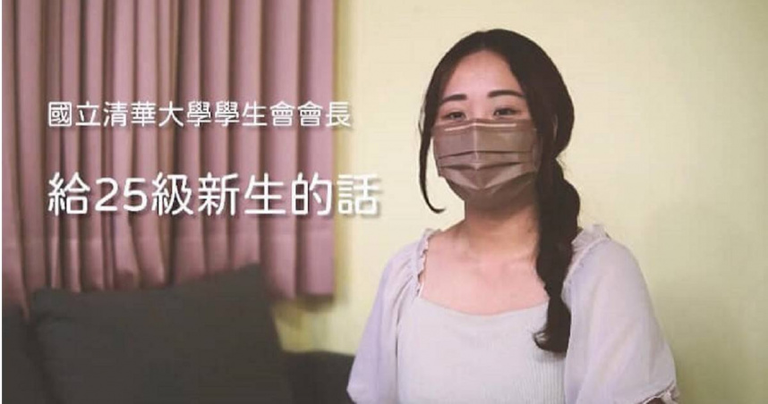 致詞遭轟物化女性 清華大學學生會長道歉請辭