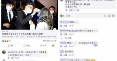 台中夜店祭出免費「口罩趴」 網民笑稱用酒精消毒