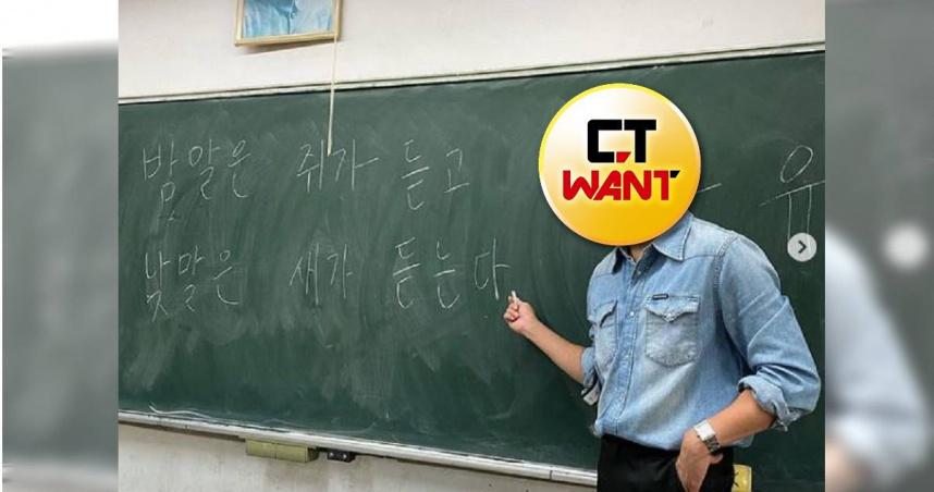 天菜歐巴變身韓文老師 學生暴動羞喊:沒辦法專心上課