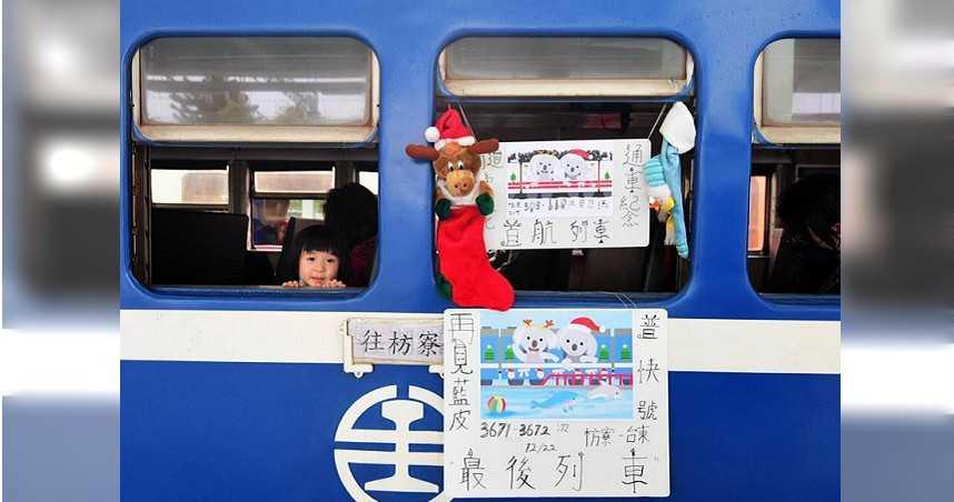 「藍皮普快」末班車駛離台東新站 數百鐵道迷見證走入歷史