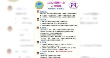 1922忙翻!衛福部急徵40人「日薪2400」 工作只做3件事…條件曝光