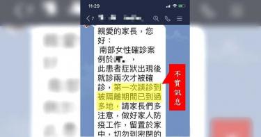 「確診女到過多地」 台南私教男亂傳不實訊息遭送辦