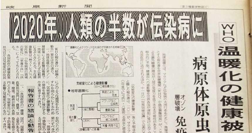 30年前老報紙「頭條神預言」!2020半數人類染疫…細節全都符合