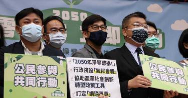 台灣氣候目標落後 立委警告:將無法進入國際供應鍊