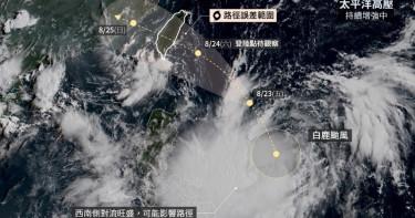 「白鹿」颱風周六直撲台 但有3個好消息