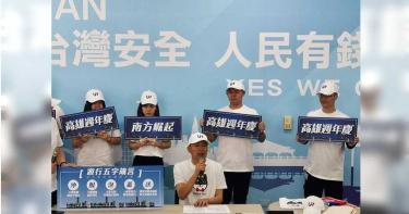 網軍霸凌傷害台灣民主 韓國瑜呼籲全民協尋楊蕙如