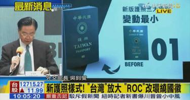 新版護照封面出爐 將凸顯「台灣、TAIWAN」