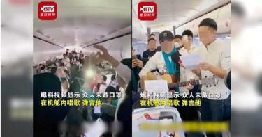 上百乘客未罩開趴狂歡 機艙一秒變「夜店派對」