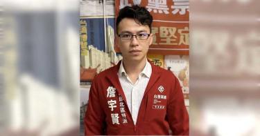 台灣基進批「保姆戀」調查敷衍 照抄《周刊王》報導