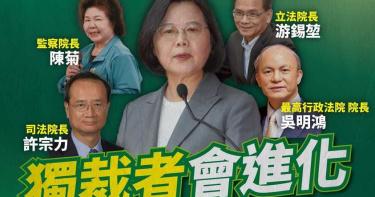 蔡英文任命表姊夫接最高行政法院惹議 國民黨轟摧毀司法改革
