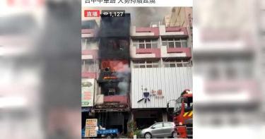 台中中華路夜市遭縱火 警逮1嫌3住戶嗆傷