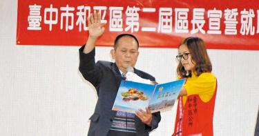台中和平區長遭懲戒撤職 3個月內補選