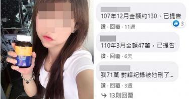 爽詐60妹2/受害女組「婦仇者聯盟」報警 正宮當庭怒揭軟飯男真相