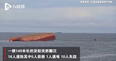 廣東陽江149公尺貨船翻覆!1人遇難10人失聯...潛水員進艙搜救中