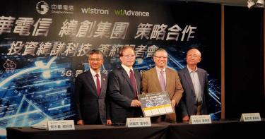 緯創中華電信大門大户高調談策略入股瞄準5G+AI 小家小氣拒談投資金額