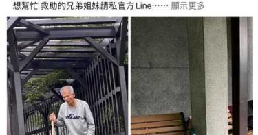 「抗議天王」柯賜海遭偷拍騙捐款 本人稱不需幫助將提告