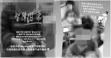 幼教師IG公審小孩!「辱罵智障、社會敗類」惹怒全網 北市教育局:已資遣