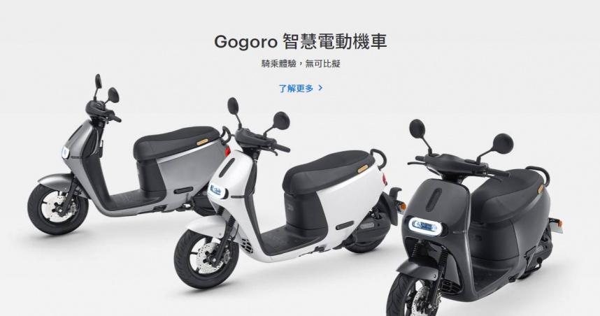 Gogoro宣布「赴美掛牌」上市 鴻海證實已成新股東
